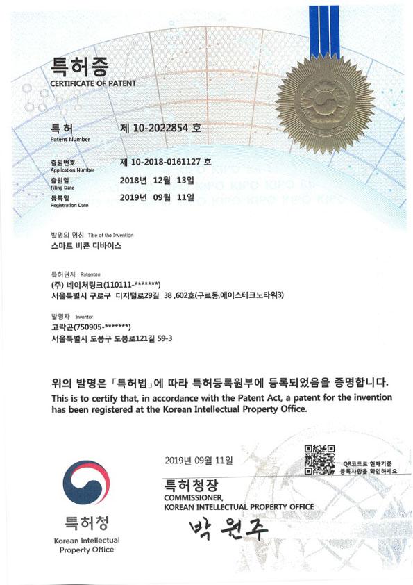 비콘-특허증.jpg